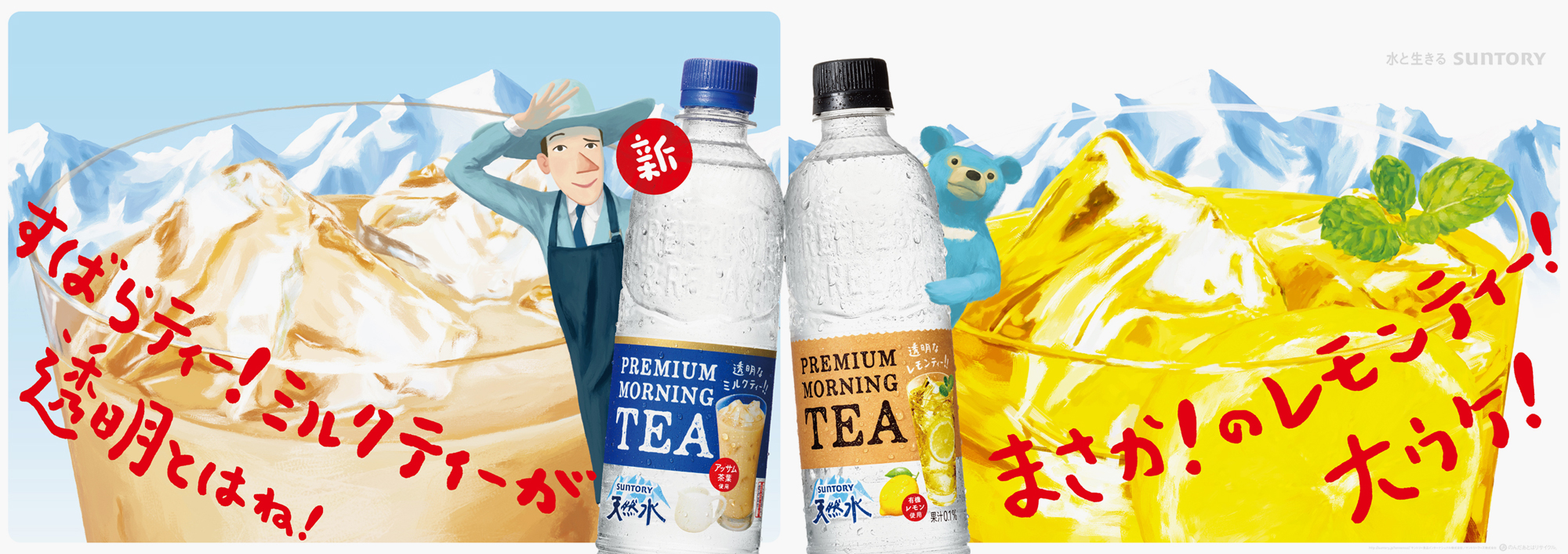 Image result for suntory premium morning tea