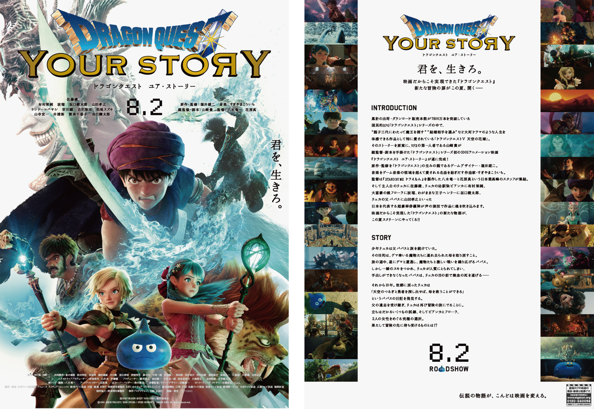 Dragon Quest Your Story Poster Flyer Mr Design